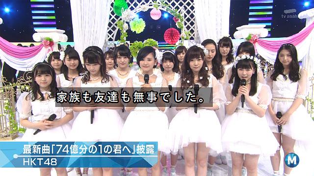 Mステ HKT48 熊本地震 02