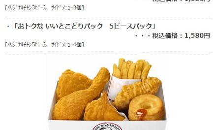 V6三宅健&滝沢秀明、ケンタッキーの新商品CMに出演 ケン&タッキー・・・ケンタッキー・・・ってダジャレかよwww