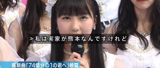 HKT48の熊本メンバー・田中美久(14歳)、Mステで熊本地震について気丈にコメント(画像・動画あり)