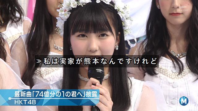 Mステ HKT48 熊本地震 01