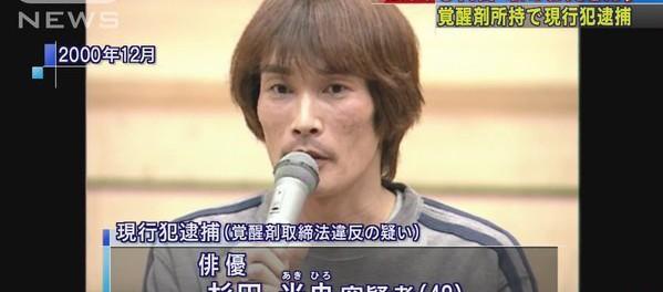 9代目 うたのおにいさん 杉田あきひろ、覚醒剤所持で逮捕 当時から噂あった