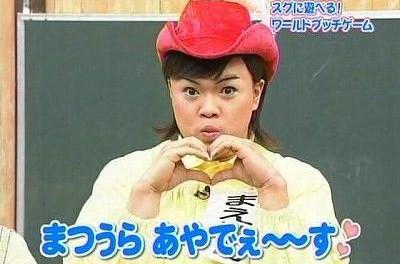 「そもそも、あややって誰?」今時の若者は松浦亜弥を知らないことが判明 前田健さん急逝で浮き彫りに