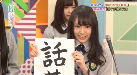 【悲報】欅坂46・ベリカこと渡辺梨加、太ってつよそうになる