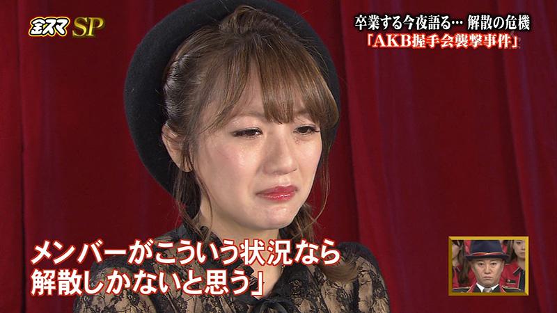 中居正広のキンスマスペシャル AKB48 解散