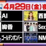 Mステ、来週4月29日放送回の出演者と曲目を発表 AI 西野カナ 絢香 Sexy Zone ゴールデンボンバー NMB48