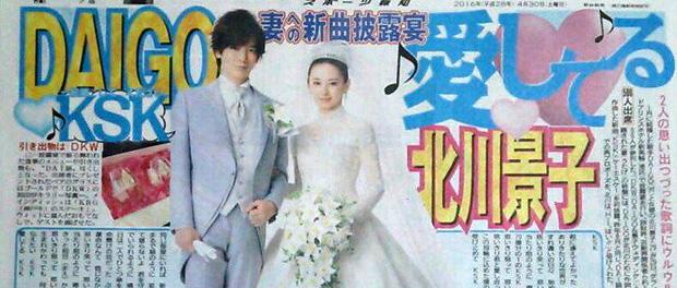 【DKW】DAIGO&北川景子の結婚式 式場・披露宴の模様・ウエディング姿・出席者・披露宴で歌った歌手と曲まとめ(画像・動画あり)