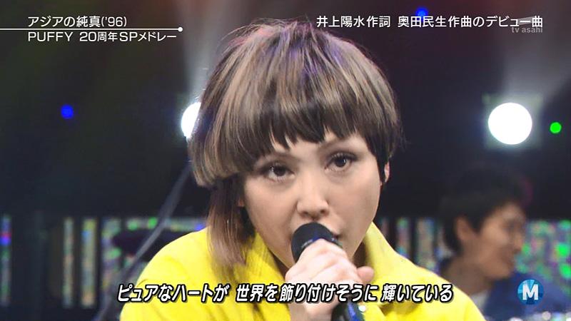 Mステ PUFFY 由美 髪型 03