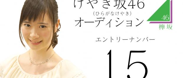 モー娘。生田衣梨奈のそっくりさんがけやき坂46のオーディションに応募wwwwもしかして本人か?
