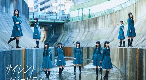 欅坂46のデビュー曲「サイレントマジョリティー」の初週売上が女性アーティスト歴代最高