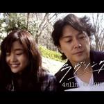 【朗報】福山雅治主演ドラマ「ラヴソング」、映画化決定         か