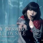 今話題のえみつんこと新田恵海さん、新曲「盟約の彼方」のCDお渡し会を4月10日に開催するらしいぞwwwwww