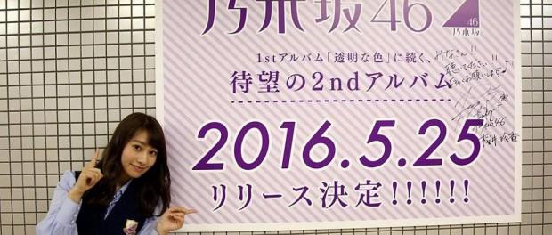 【悲報】乃木坂46商法が酷すぎる ライブDVDを3分割して2ndアルバムの特典に