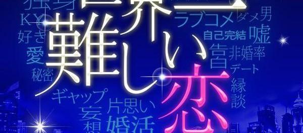 嵐とかいう高視聴率グループwwww 大野智主演「世界一難しい恋」、第3話まで高視聴率キープ