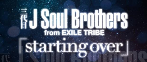 三代目 J Soul Brothers、新曲「starting over」の初日売上42万枚wwwwww