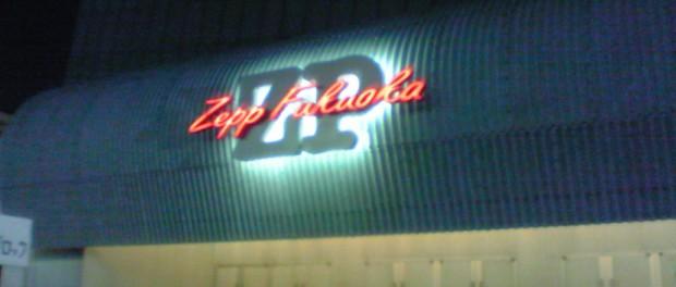 【朗報】5月に営業終了するZepp Fukuokaが2018年にも復活?!福岡・ホークスタウンモール再開発計画発表