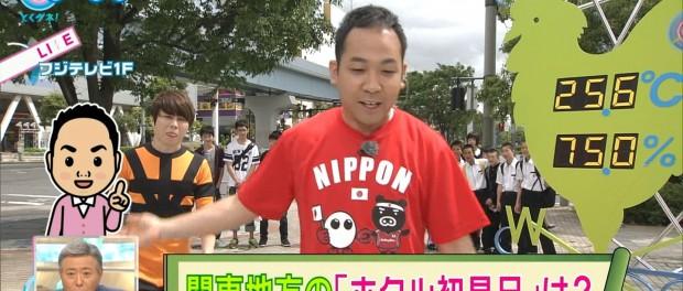 とくダネ!に出演したTMR西川貴教さんが完全に不審者wwwww