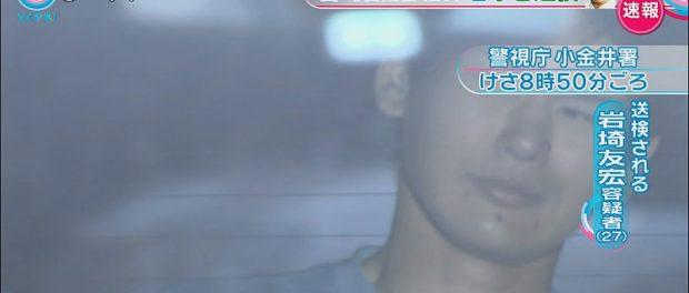 【女性アイドル襲撃事件】冨田真由さんをメッタ刺しにした犯人・岩崎友宏のお顔がこちらになります