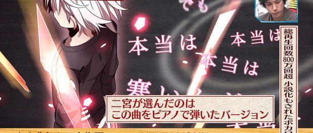 ニノ こと 嵐・二宮和也がボカロ厨だった件wwwwwwwwww 切ない1曲に「六兆年と一夜物語」をチョイス(画像・動画あり)