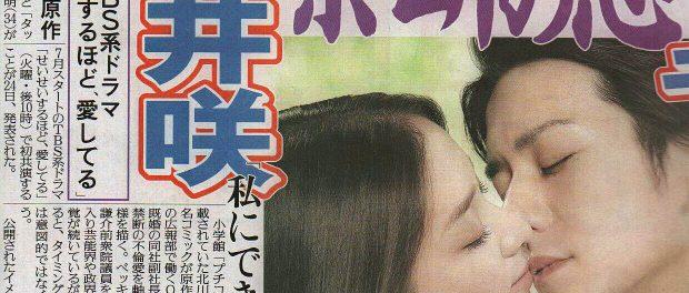 武井咲・滝沢秀明で北川みゆきの不倫漫画「せいせいするほど、愛してる」を実写ドラマ化 タッキー久々だな
