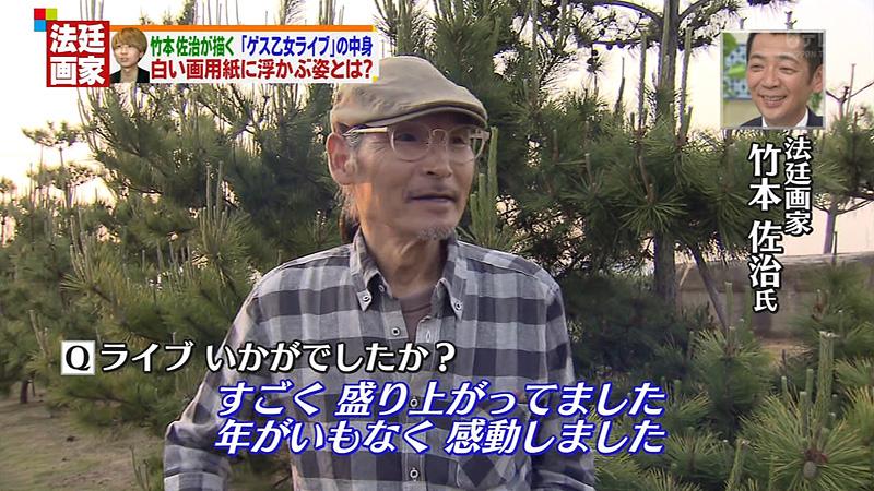 ミヤネ屋 ゲス メトロック 法廷画家 09
