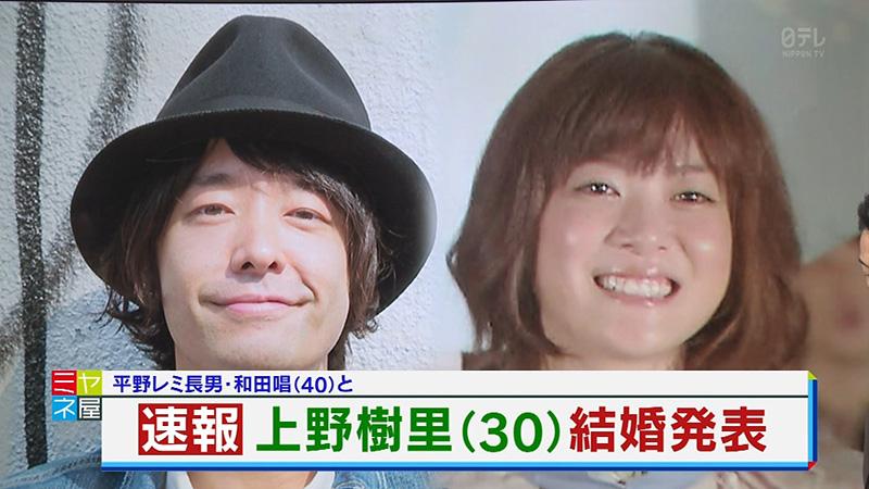 情報ライブ ミヤネ屋 上野樹里 トライセラ和田結婚