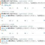 女性アイドル冨田真由さんを刺し殺そうとした岩崎友宏(27)のツイッターが怖すぎる…