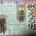 EXILE・AKIRA、7月スタートのドラマ『HEAT』で主演に決定!史上初「消防団」が舞台