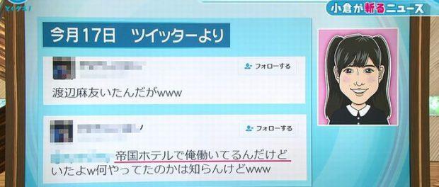 【バカッター】帝国ホテル、まゆゆに謝罪wwwww 従業員が渡辺麻友の来館をTwitterに投稿