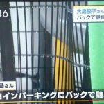 大島優子が事故