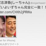 AKB48大家志津香、メンバーの伊豆田莉奈と安倍首相が完全に一致と画像をツイート 大丈夫かコレ?