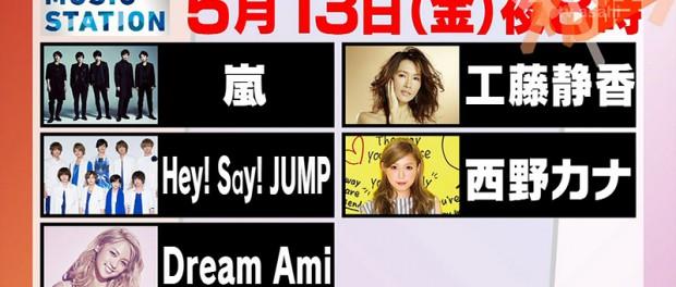 Mステ、来週5月13日放送回の出演者と曲目を発表 嵐 工藤静香 Hey! Say! JUMP 西野カナ Dream Ami