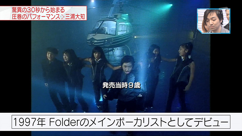Mステ Folder 02