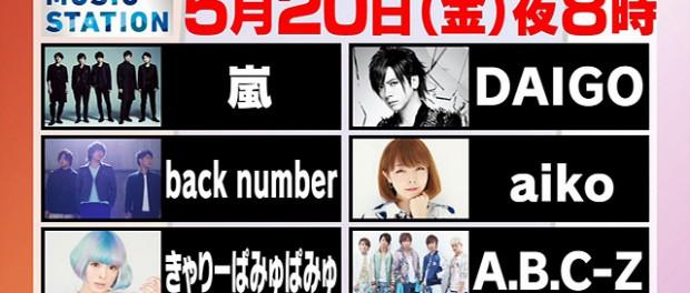 Mステ、来週5月20日放送回の出演者と曲目を発表 aiko 嵐 A.B.C-Z きゃりーぱみゅぱみゅ DAIGO back number
