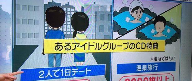 【悲報】アイドルの悪徳商法、テレビで晒される