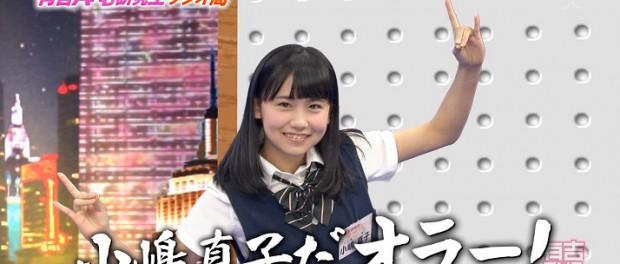 AKB48小嶋真子、「中国の台湾」発言で炎上wwwwwwww