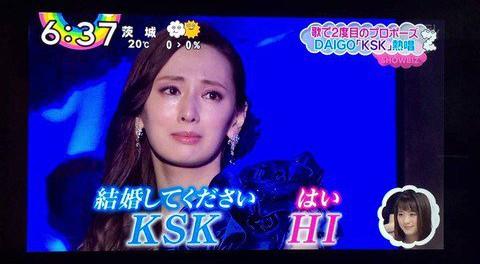 DAIGO、プロポーズ曲「KSK」でMステ出演決定wwww