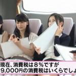 【悲報】AKB48さん、消費税の計算ができない