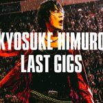 氷室京介、ラストライブ「LAST GIGS」で完全燃焼 ライブ活動に終止符(セトリあり)