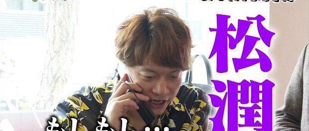 """おじゃマップで""""東大の松潤""""登場シーンが急遽カットに → ジャニーズからNGが出たのではと話題に(画像あり)"""