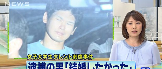 岩埼友宏容疑者(27)「冨田真由さんと結婚したかった」