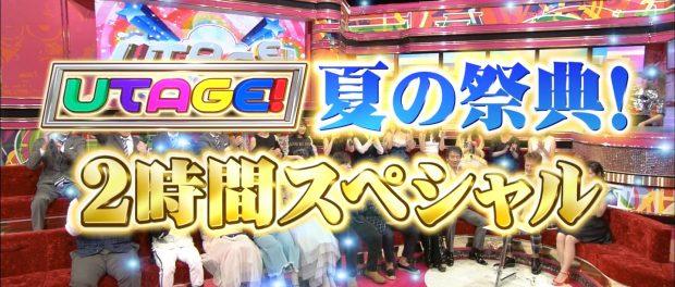 「UTAGE夏の祭典!」、まさかの高視聴率!懐メロ特集がウケた?