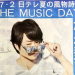 THE MUSIC DAY 2016年7月2日放送決定!司会は嵐・櫻井翔 イエモンの復活後初テレビ出演が決定 | THE MUSIC DAY 夏のはじまり。
