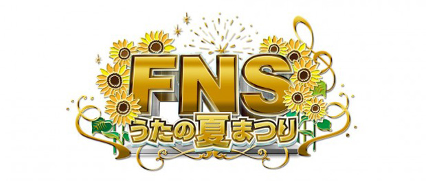 フジテレビ FNSうたの夏まつり 視聴率と放送日