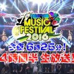 テレビ東京3-2016 モーニング娘