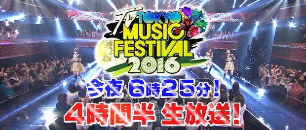 今日のテレ東音楽祭でモー娘がやる曲wwwwwwwwww