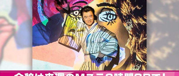 Mステ、来週6月17日は2時間SP!出演者と曲目を発表 桑田佳祐 アリアナ・グランデ 関ジャニ∞ AKB48 岸谷香 コブクロ 三代目 J Soul Brothers 藤原さくら