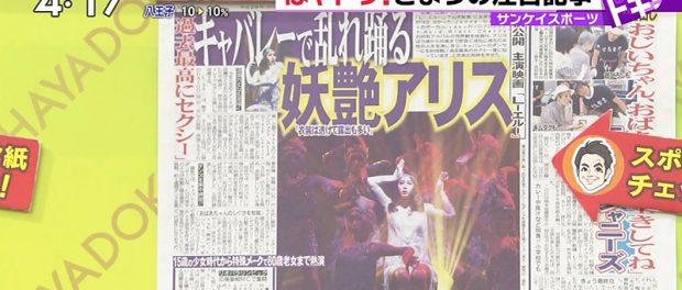 Acid Black Cherry(yasu)のアルバム「L -エル-」が広瀬アリス主演でまさかの実写映画化wwwww