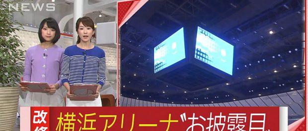 横アリこと横浜アリーナの改修が完了し、来月リニューアルオープン あの座席の隙間がなくなったぞ!!
