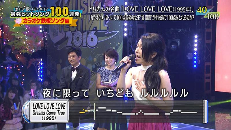 テレ東音楽祭2016 カラオケ 02
