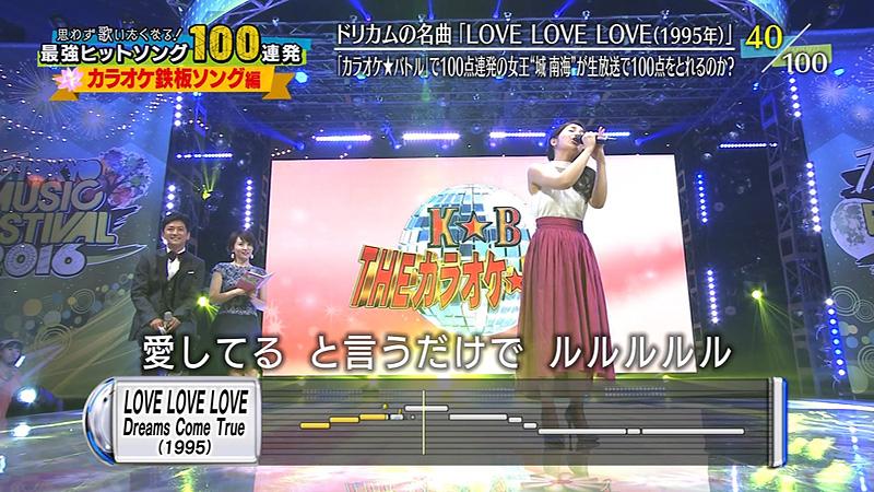テレ東音楽祭2016 カラオケ 03